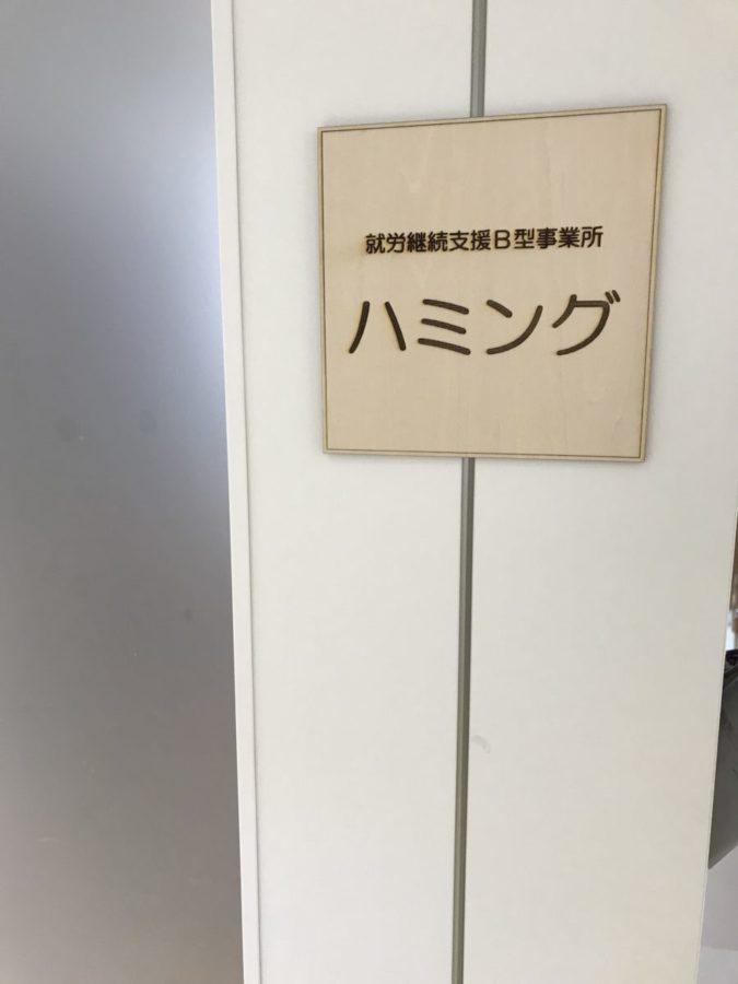 響愛学園さんにお邪魔して参りました!