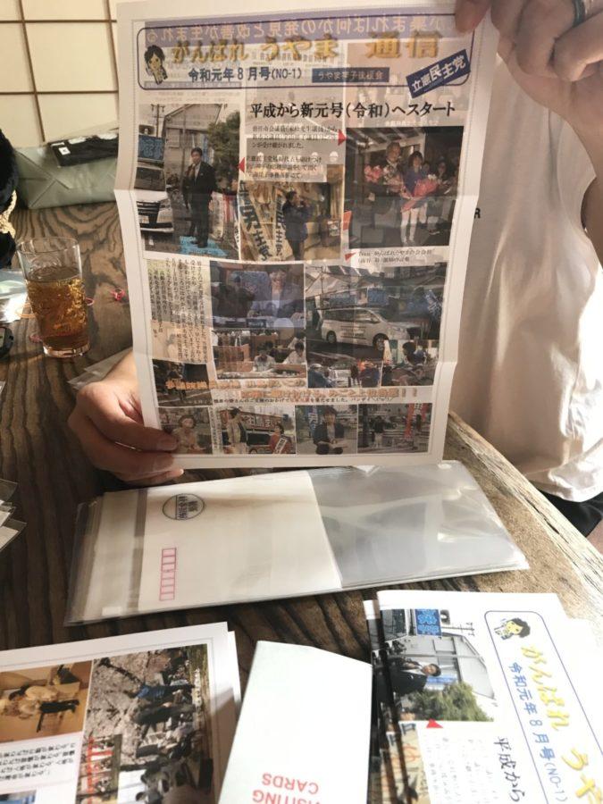 うやま祥子新聞第1号できました。