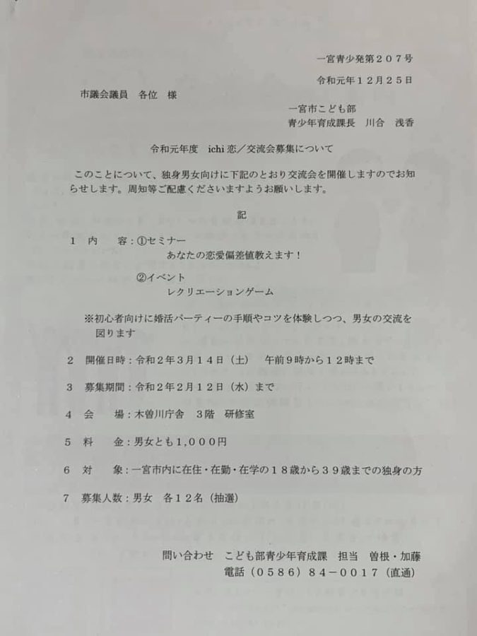 一宮市 婚活体験型イベント ichi恋交流会のご案内
