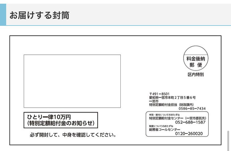 特別定額給付金の申請書の郵送申請についての注意事項