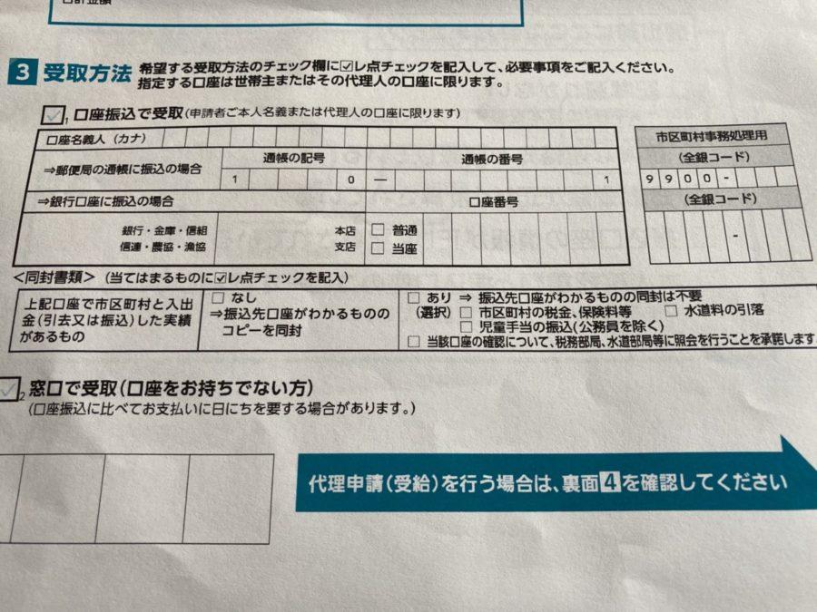 特別定額給付金申請書のお問い合わせ