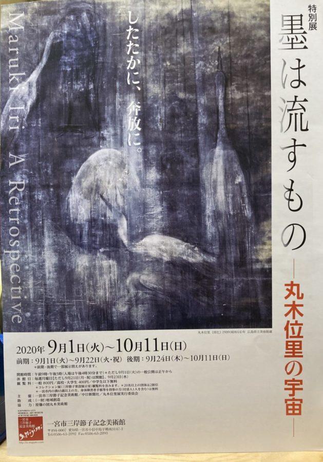 一宮市三岸節子記念美術館に行ってきました。