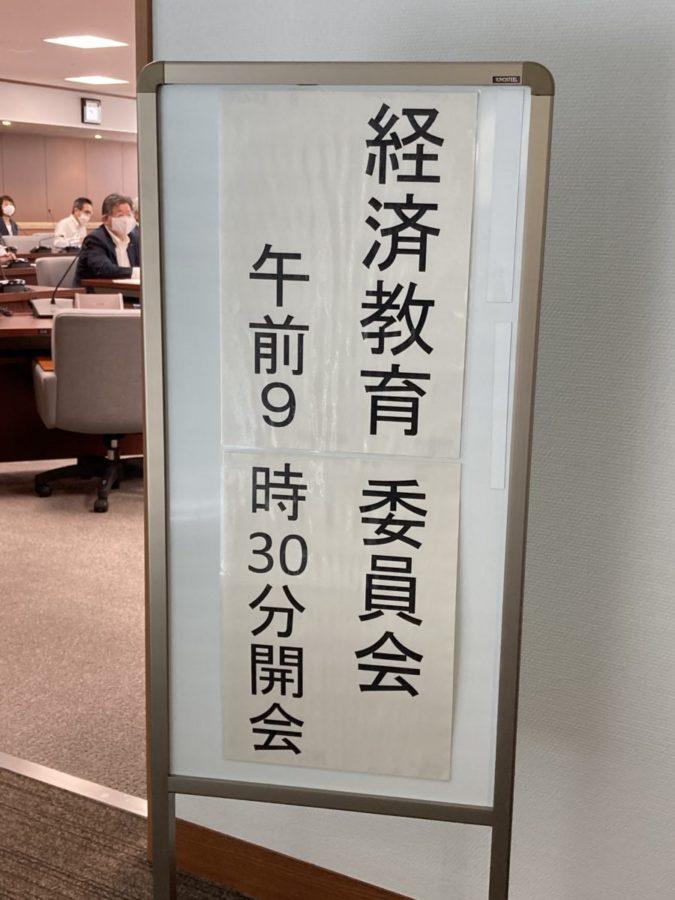 今日は私の所属の経済教育委員会でした。