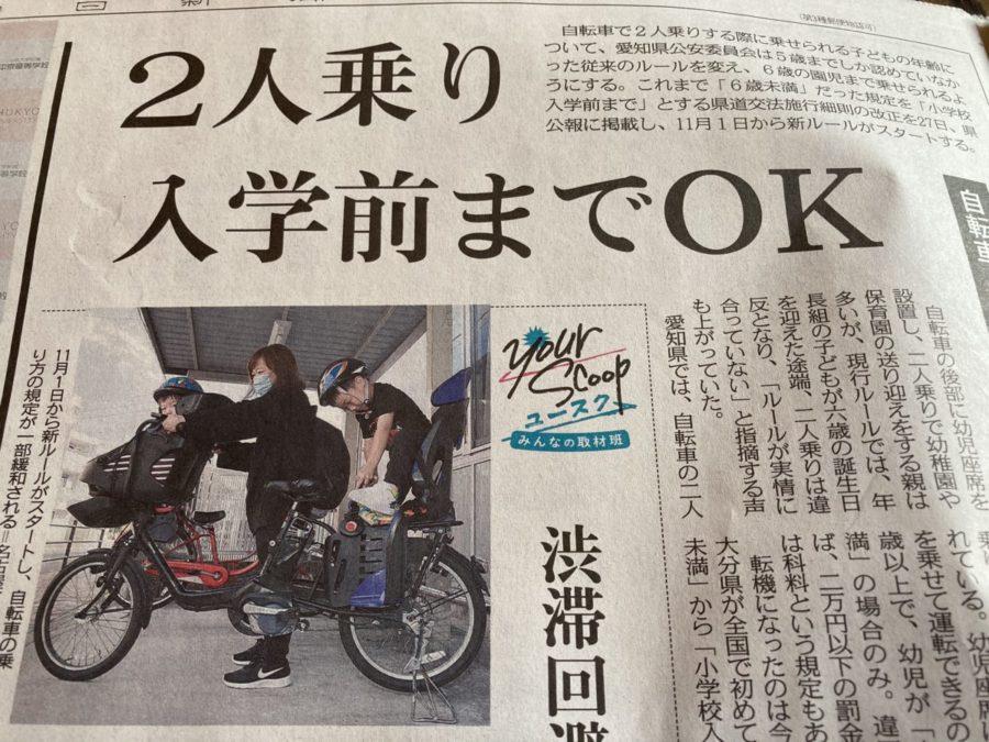 11月から自転車の2人乗り入学前までとする。