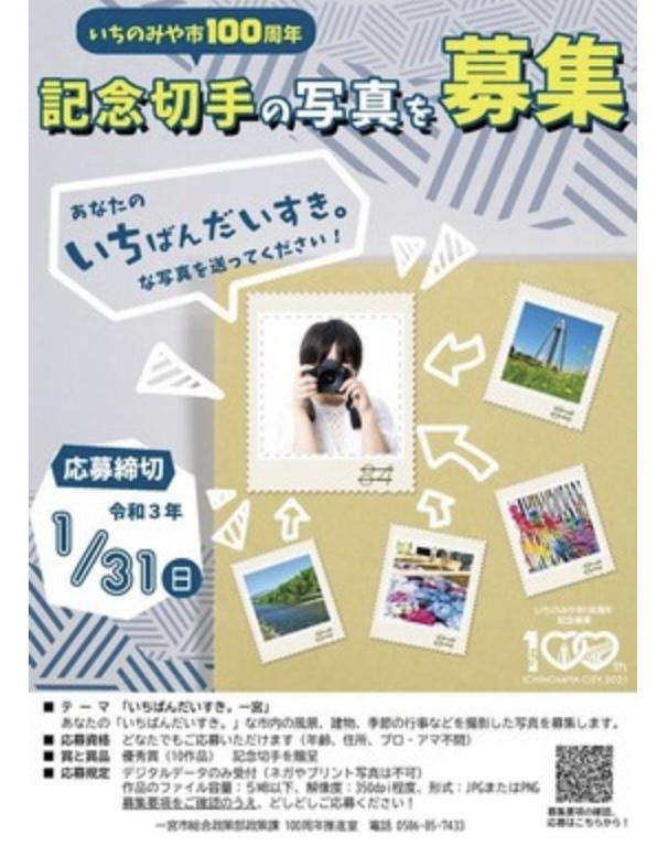 いちのみや市100周年記念切手写真募集について
