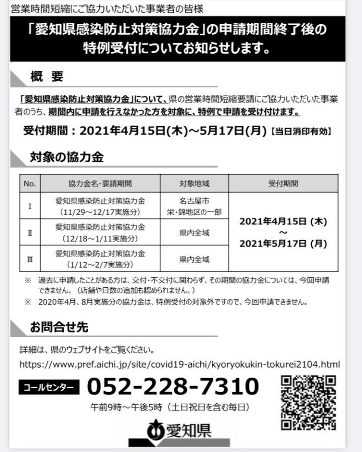愛知県感染防止対策協力金の「特例受付」の申請受付開始について