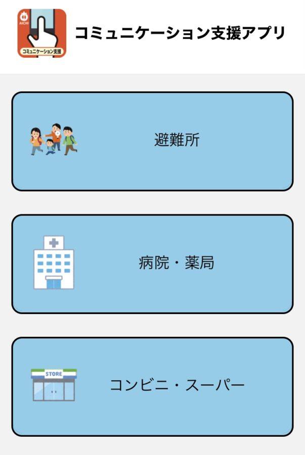 愛知県がコミュニケーション支援アプリを開発。是非共有していただきたい!