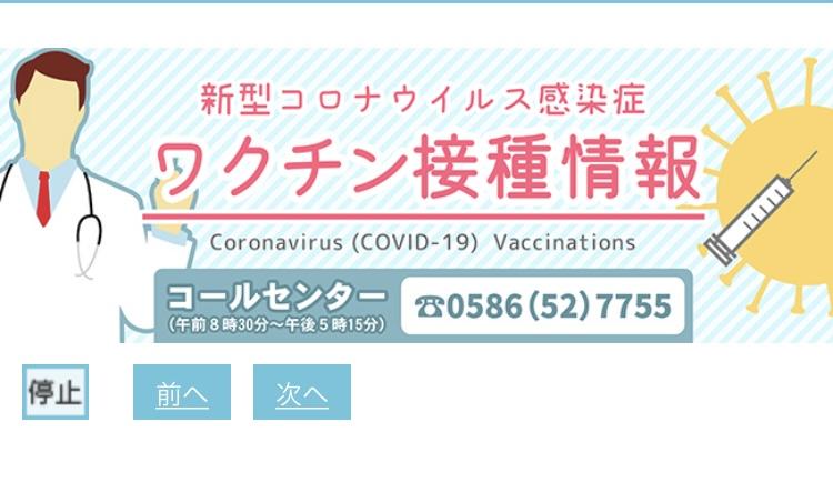 新型コロナワクチン接種スケジュールの見直しについて