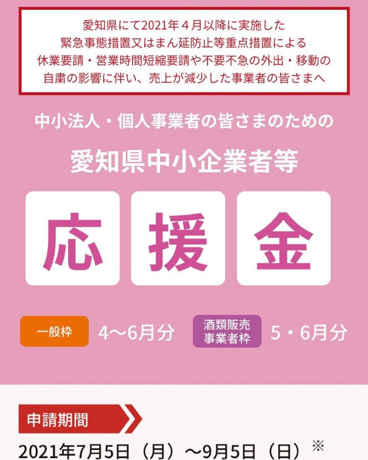 愛知県中小企業者等応援金について
