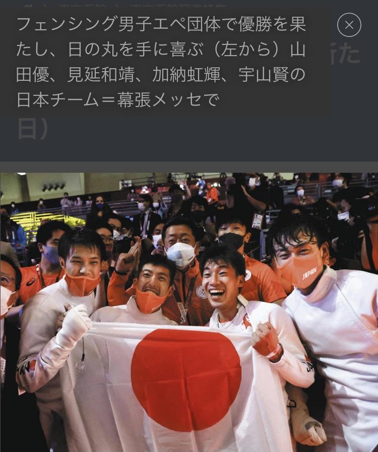 フェンシング初の金メダル 宇山 賢選手✨おめでとう