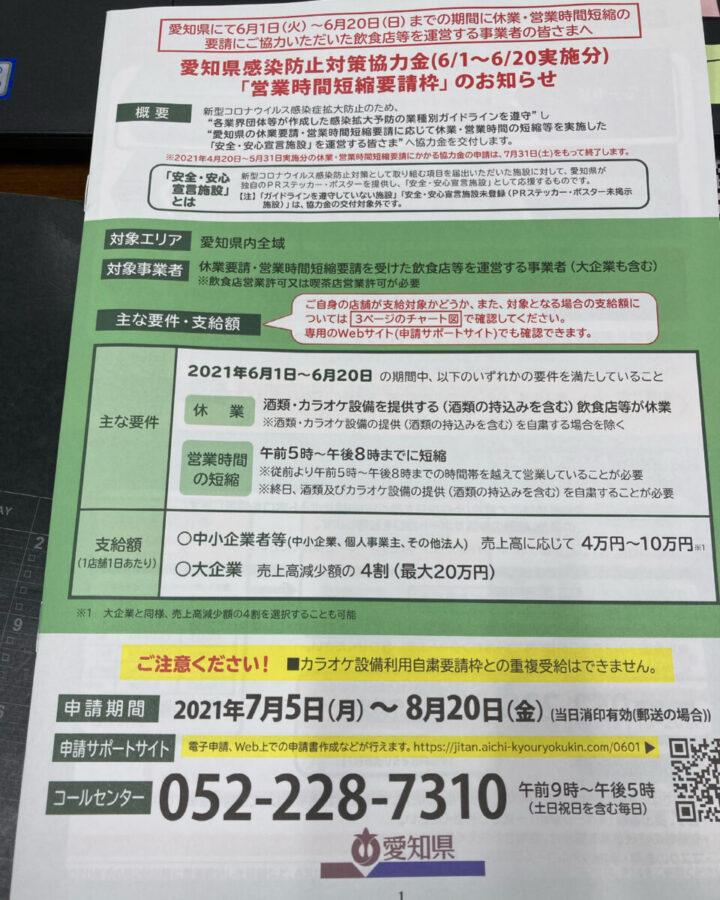「愛知県感染防止対策協力金【営業時間短縮要請枠】【カラオケ設備利用自粛要請枠】(6/1~6/20実施分)」の申請受付が始まります。