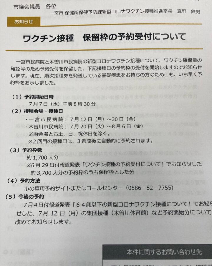 令和3年7月6日報道発表「ワクチン接種 保留枠の予約受付について」
