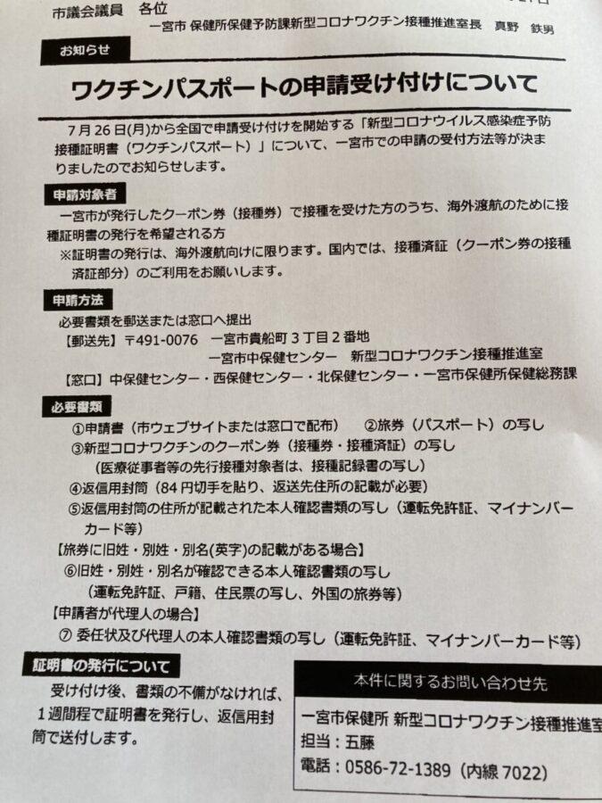 ■ワクチンパスポートの申請受付について